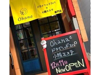 オハナ(Ohana)(大阪府東大阪市)