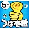 つぼ壱番 小倉駅前店のお店ロゴ
