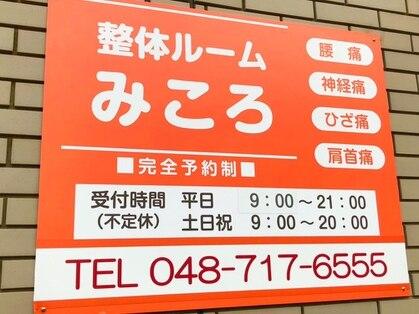 整体ルームみころ 〜首肩こり・腰痛・骨盤調整・姿勢改善〜