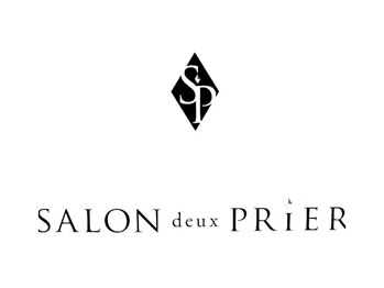 サロン ドゥ プリエ(SALON deux PRIER)