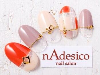 ナデシコネイルサロン(nAdesico)