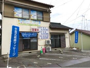健 美 癒 ラ サンテ(愛知県岡崎市)