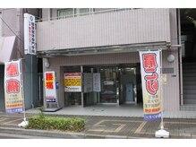 整体センター 上野の雰囲気(土日も営業しております。お得なレディースデイもございます。)