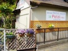 メナードフェイシャルサロン ペタル(Petal)の雰囲気(【松野島駅7分】緑とお花に囲まれたアットホームなサロン♪)