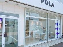 ポーラ ザ ビューティ 新潟店(POLA THE BEAUTY)/2020年 5月16日リニューアル!