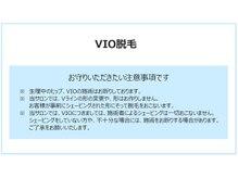脱毛サロン るんるん 名古屋矢場町店/VIO脱毛