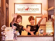 タイ古式マッサージアンドカフェ ワイルーム 藤沢(wai room)