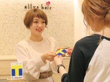 アンジュウイングス アリーズヘアー 青山店(ange wings × allys hair)の雰囲気(Tポイント利用できます!お得にキレイになりましょう♪)