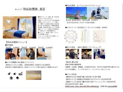 ワライフ 東京(WaLife)の写真