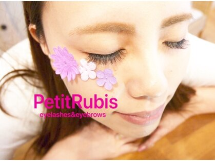 プティリュビ(Petit Rubis)の写真