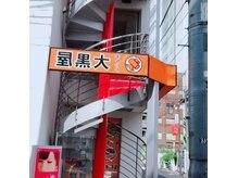 セレビアイ 二子玉川店の雰囲気(らせん階段を上がり4階になります。)