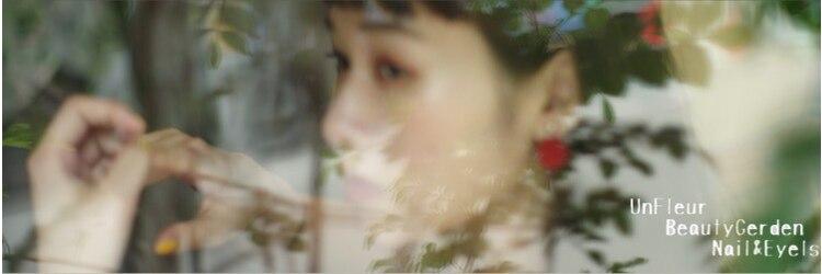 アンフレール ネイルアンドアイラッシュ(Un fleur nail&eyelash)のサロンヘッダー