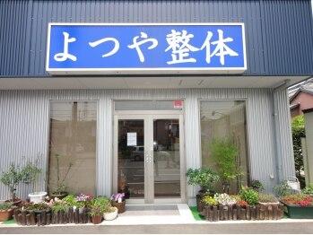 よつや整体(愛知県刈谷市)