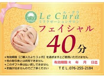 ルクラ イオンタウン金沢駅西本町店/フェイシャル 40分×2回 6820円