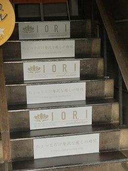 イオリ アンビアンス(IORI ambiance)/ビル入口の階段