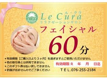 ルクラ イオンタウン金沢駅西本町店/フェイシャル 60分×2回 8800円