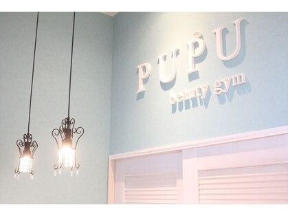 ビューティージムププ(beauty gym PUPU)