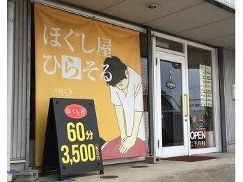 ほぐし屋ひらそる(長野県塩尻市)