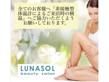 ルナソルビューティーサロン 所沢店(LUNASOL beauty salon)(埼玉県所沢市)