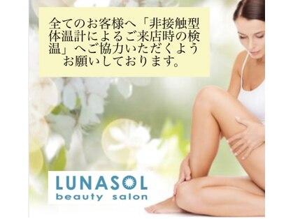 LUNASOL beauty salon ブラジリアンワックススクール 所沢店