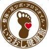 いちおし健康館 国立店のお店ロゴ