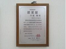 大川カイロプラクティックセンター うめやしき整体院の雰囲気(当院のスタッフはJACM認定カイロプラクターです)