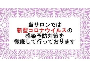 まつげサロン ルル コスパ新下関店(LuLu)(山口県下関市)