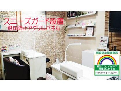 ピアーノ 瑞江店(piano)の写真