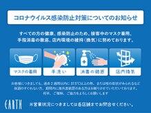 アース ネイルアンドアイラッシュ 札幌琴似店(EARTH Nail&Eyelash)の詳細を見る