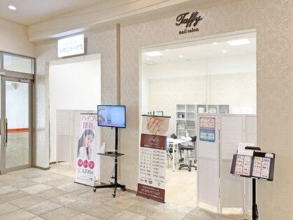 タフィーネイル 宜野湾コンベンションシティ店(TaffyNail)の写真
