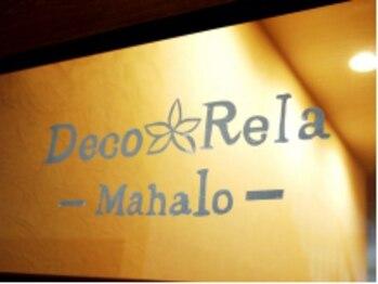 デコリラマハロ(Deco Rela Mahalo)