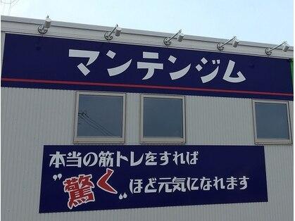 マンテンジム(高松・丸亀・観音寺/リラク)の写真