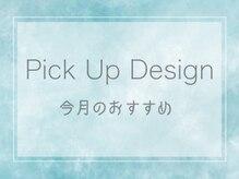 ビューネーション(Beaunation)/Pick Up!今月のおすすめデザイン