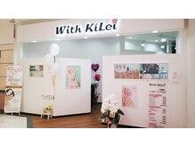 ウィズ キレイ 西大津店(With KiLei)の雰囲気(当店はイオン2階にあります。お買い物やお仕事帰りにどうぞ♪)