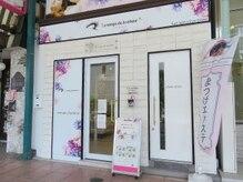 ル タン ドゥ ボヌール 松山市駅前店の詳細を見る