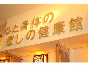 富足 新宿西口店(東京都新宿区)