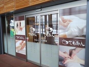 てもみん JR旭川駅店(北海道旭川市)