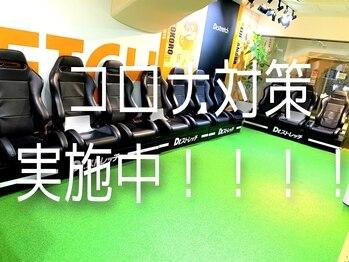 Dr.ストレッチ JR三宮店(兵庫県神戸市中央区)
