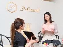 話題の育乳サロン【p-Grandi】人気の秘密を徹底調査♪独自開発オールハンド育乳マッサージを体験レポート!
