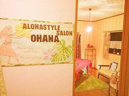 ALOHASTYLESALON OHANA【アロハスタイルサロン オハナ】(岡山・倉敷・津山・備前/リラク)の写真