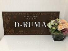 ディールマ(D-RUMA)の詳細を見る