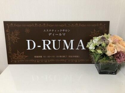 D-RUMA【ディールマ】
