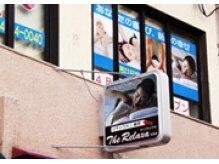 ザ リラックサ 住吉店の雰囲気(この看板が目印!!住吉チトセピア向かい公園のすぐ近く♪)