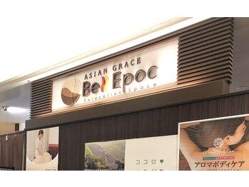 アジアングレイス ベルエポック 宇都宮店(栃木県宇都宮市)