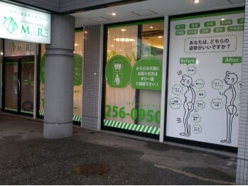 メディカルカイロ マーレ(石川県金沢市)