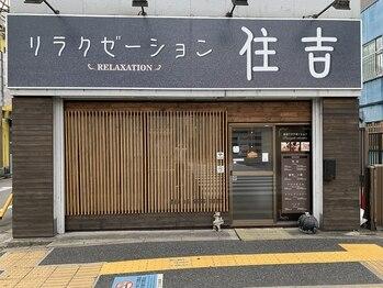 リラクゼーション住吉(東京都江東区)