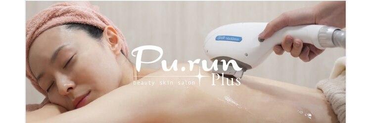 ビューティースキンサロン プルン プラス(beauty skin salon Pu.run Plus)のサロンヘッダー