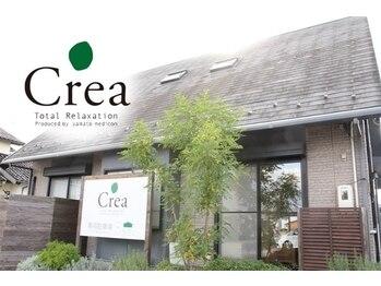 クレア(Crea)(鳥取県西伯郡日吉津村)
