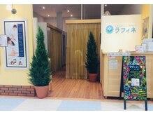 ラフィネ イオン名護ショッピングセンター店