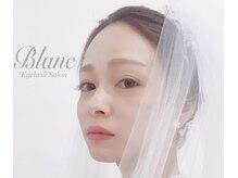 アイラッシュサロン ブラン イオンモール盛岡店(Eyelash Salon Blanc)